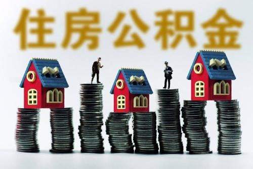 住房公积金提取的新政策有哪些?-握法网