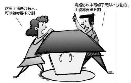 离婚财产纠纷的常见问题有哪些?-握法网