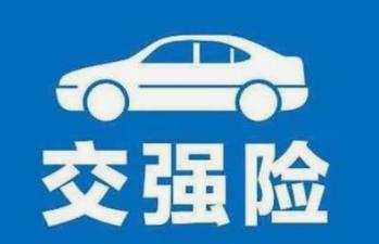 汽车交强险是什么意思