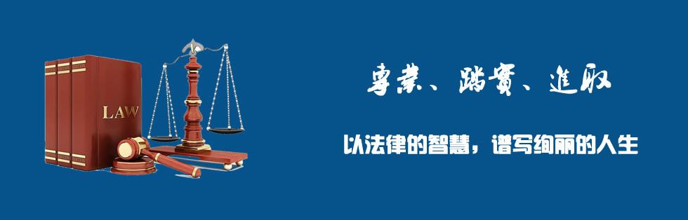 贵阳刑事律师|贵阳知名律师|贵阳优秀律师|贵阳婚姻律师