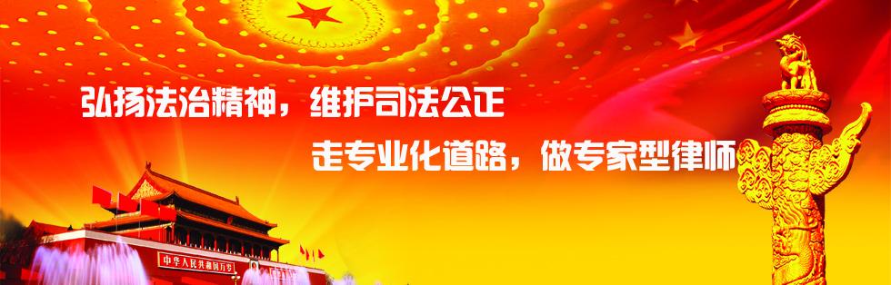 贵阳金牌律师|贵阳十佳律师|贵阳资深律师|贵阳交通纠纷律师