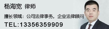 杨海宽律师ZXM