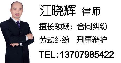江晓辉律师ZXM