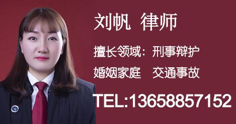 刘帆律师CZY