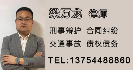 梁万龙律师SXL