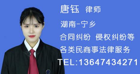唐钰律师GQF