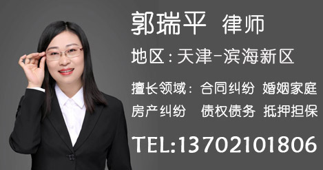 郭瑞平律师CZY