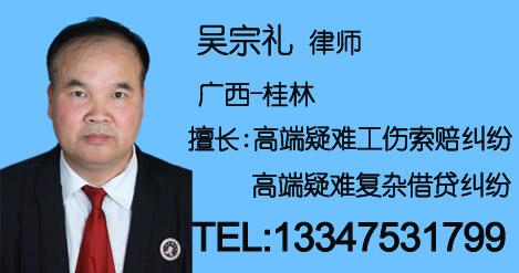 吴宗礼律师GQF